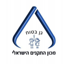 גן בטוח מכון התקנים הישראלי