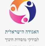 האגודה הישראלית לבודקי מוסדות חינוך וסוקרי הביטוח