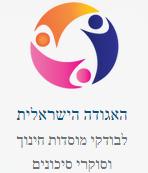 האגודה הישראלית לבודקי מוסדות חינוך וסוקרי סיכונים